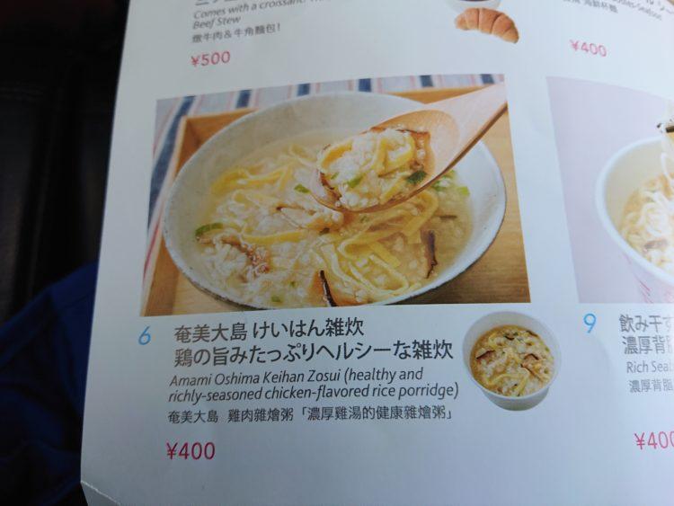 バニラエアの機内食 鶏飯
