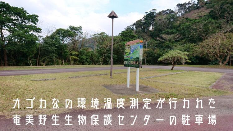 カゴわなの環境温度測定が行われた奄美野生生物保護センターの駐車場
