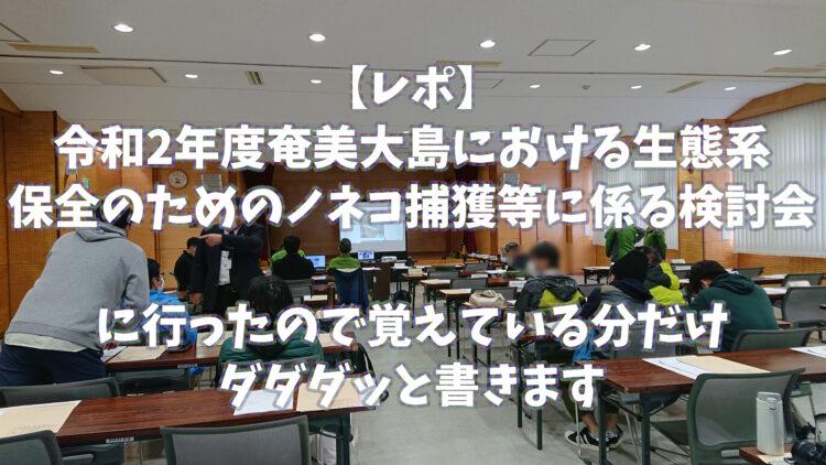 【レポ】令和2年度奄美大島における生態系保全のためのノネコ捕獲等に係る検討会に行ったので覚えている分だけダダダッと書きます